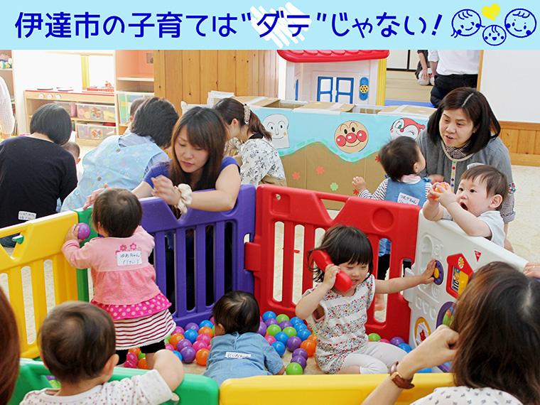 「伊達市の子育て」についての連載記事はこちらをクリック!