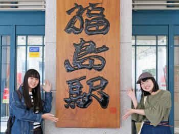女子大生二人がアクティビティに挑戦する『ガチ旅』に密着!