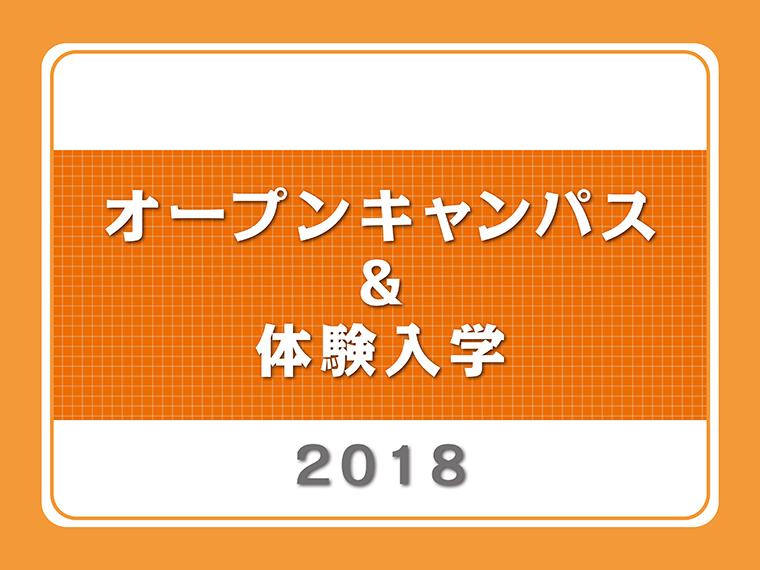 ぜひ行きたい!今年のオープンキャンパス・体験入学情報2018