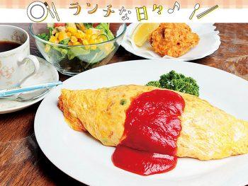 vol.09 〜信夫山周辺エリア〜