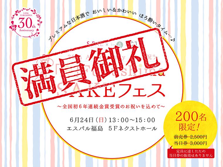 『エスパル福島』30周年と福島が全国初で「全国新酒鑑評会」金賞受賞数1位になったことを祝うイベント