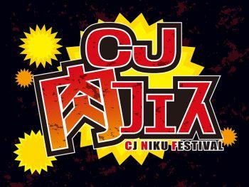 「CJ肉フェス」初開催!福島県北エリア人気店の肉料理を野外で味わおう!!