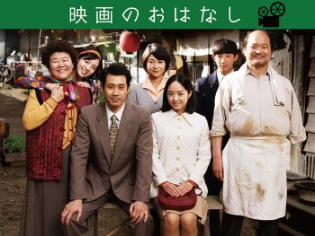 人気舞台を劇作家自らが映画化!昭和の中、懸命に生きた家族の物語
