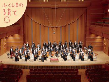 小学生と保護者が対象!オーケストラの魅力を伝える音楽鑑賞教室