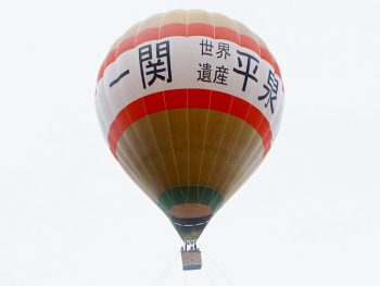 熱気球に乗って三春の空に浮かんでみよう