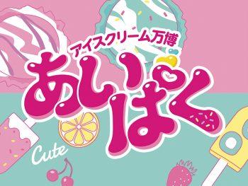 全国の絶品アイス約100種類以上が『三井アウトレットパーク 仙台港』に集結!