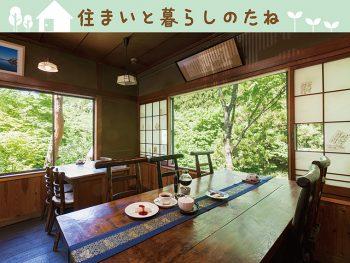 第13回 カフェに学ぶおウチインテリア〜その6〜
