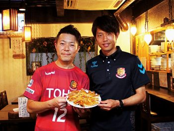 福島ユナイテッドFC「スタジアムと飲食店をLink!福島駅前グルメガイド」