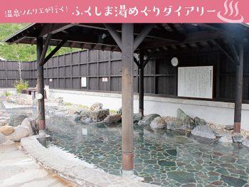 いよいよ夏休み!アクティビティと一緒に楽しめる温泉施設