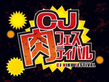「CJ肉フェスティバル」初開催!福島県北エリア人気店の肉料理を野外で味わおう!!