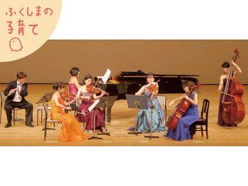 三春町で、クラシックやおなじみの曲を子どもたちと楽しもう