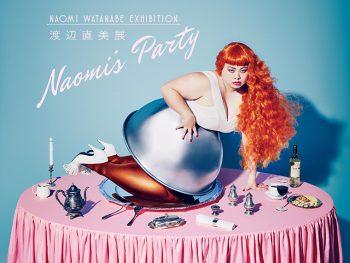 遂に福島初上陸!!『エスパル福島』で「渡辺直美展 Naomi's Party」を開催!