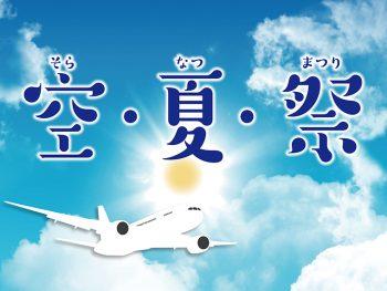 福島空港でお祭り企画満載な一日を過ごそう