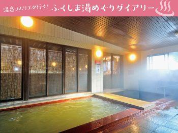自然豊かな奥会津にある公共の日帰り温泉施設