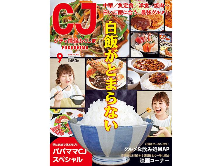 月刊シティ情報ふくしま 2018年9月号