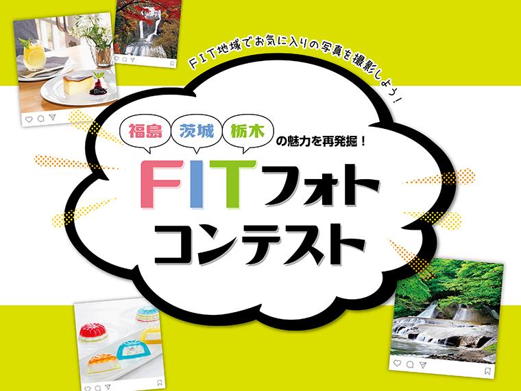 フォトコンで福島・茨城・栃木の魅力を再発見!「FITフォトコンテスト」開催