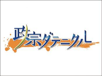 家族みんなで楽しめるアニメの祭典『伊達なアニメフェス』を開催!