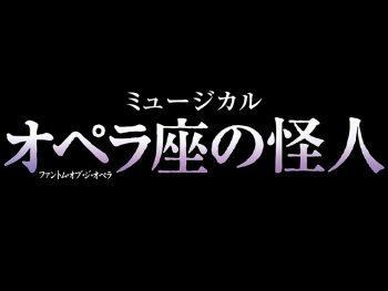 劇団四季『オペラ座の怪人』17年ぶりの仙台公演!珠玉の舞台は必見