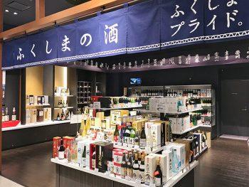 浜・中・会津の福島土産が勢ぞろい!福島の地酒飲み比べもできる