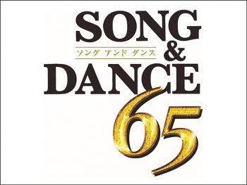劇団四季『ソング&ダンス 65』が会津若松市と福島市へ
