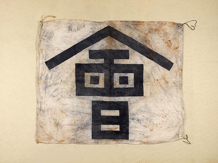 会津藩旗 東京国立博物館蔵 Image:TNM Image Archives