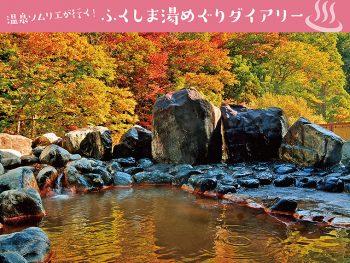 秋に行きたい、紅葉が目の前に広がる絶景露天風呂