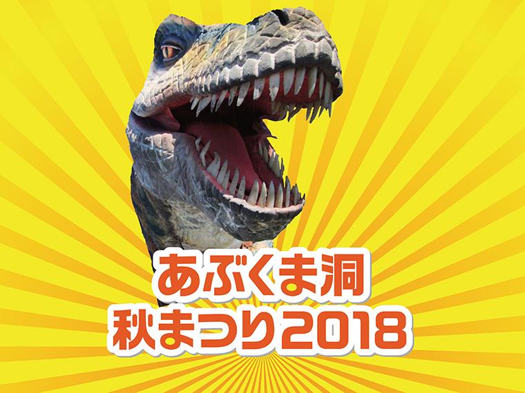 【9月29日(土)・30日(日)】あぶくま洞秋まつり2018