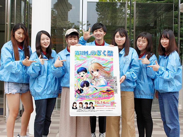 「最高の大学祭にします!!ぜひお越しください」と副実行委員長の長井結香さん(前列・右)