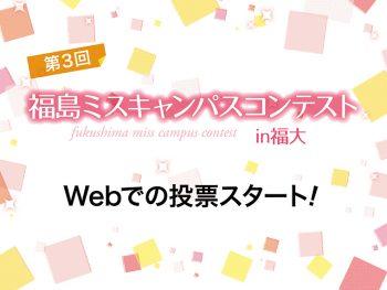 『第3回福島ミスキャンパスコンテスト』Web投票ページ
