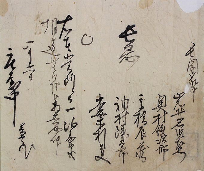 長岡藩士宿泊の記録