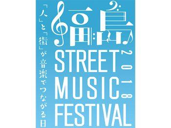 「福島ストリートミュージックフェスティバル」開催!街なかに歌が響き合う1日
