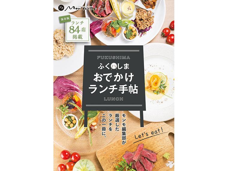 プチモンモシリーズ『ふくしま おでかけランチ手帖』