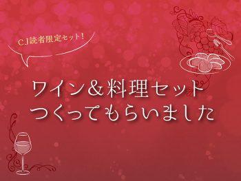 CJ読者限定!福島市人気店の、リーズナブルなワイン&料理セット