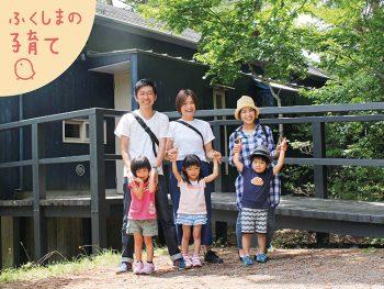 『フォレストパークあだたら』でママ編集者が子どもとキャンプデビュー!