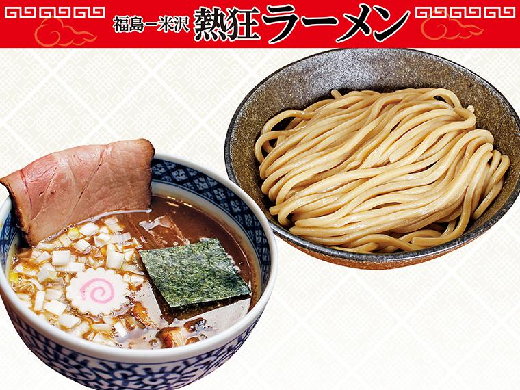 【福島市】自家製麺 えなみ