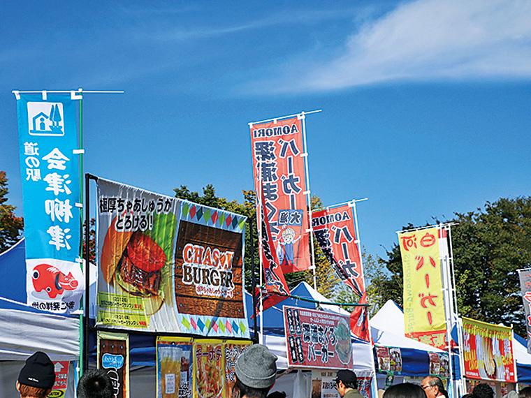 【10月7日(日)】ふくしまバーガーサミット2018in桑折/第5回 東日本ご当地バーガーグランプリ決定戦
