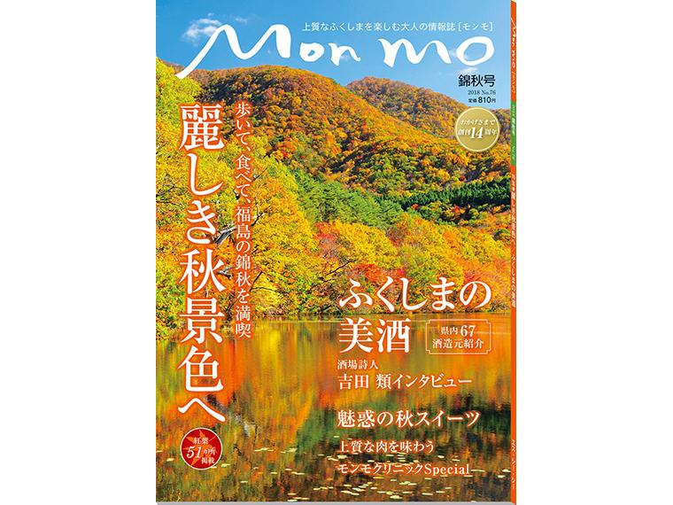 ふくしまを楽しむ大人の情報誌 Mon mo[モンモ]2018年・錦秋号