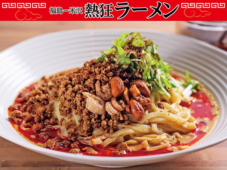 【福島市】175°DENO担担麺 福島店