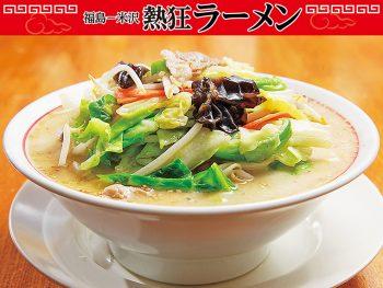 天然の旨さが凝縮したWスープ!こだわりの詰まった一杯を味わえる