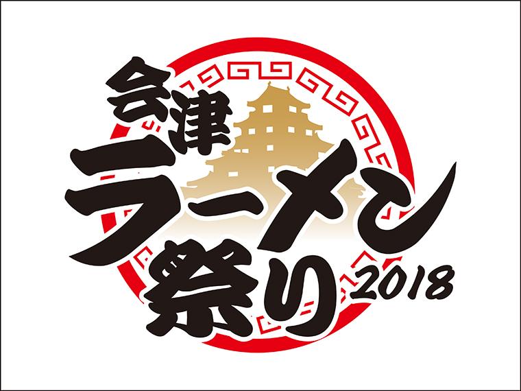【10月5日(金)~9日(火)】会津ラーメン祭り2018