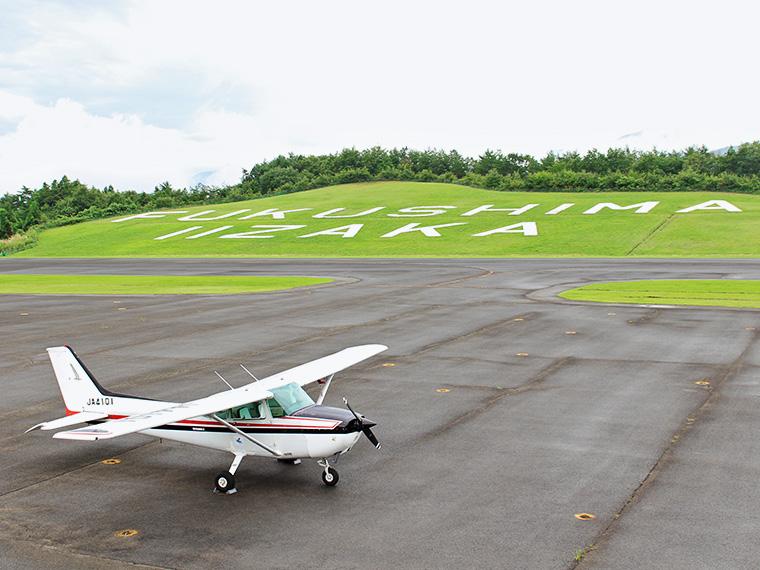 1998年4月に開場した、福島市大笹生にある農道離着陸場『ふくしまスカイパーク』