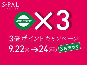 3日間限定のポイント3倍キャンペーン開催!