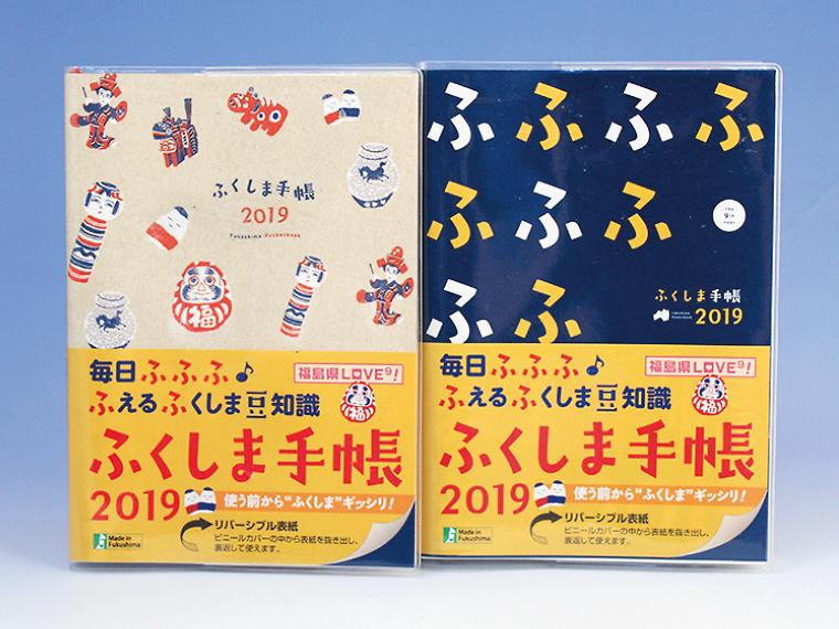 『ふくしま手帳2019』【3名様】