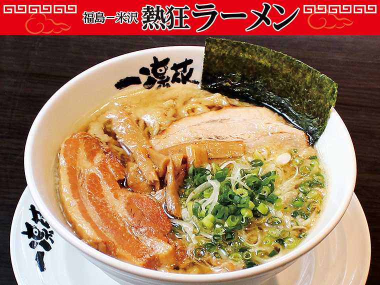 【二本松市】麺処 一凛花(いちりんか)