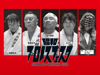 新日本プロレス、みちのくプロレスのヒールレジェンドユニットが仙台へ!