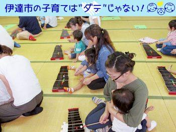 学力向上の取組み、「こども音楽療法」など、教育環境が整う「伊達市」