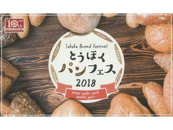 東北で人気のパンが『三井アウトレットパーク 仙台港』に大集合!