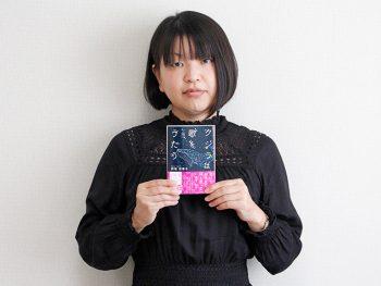福島市出身の脚本家・持地佑季子さんが初の小説を出版!インタビュー&小説プレゼント!