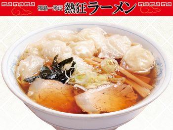 雲を食べるような食感のワンタンとモチモチ麺をやさしいスープで