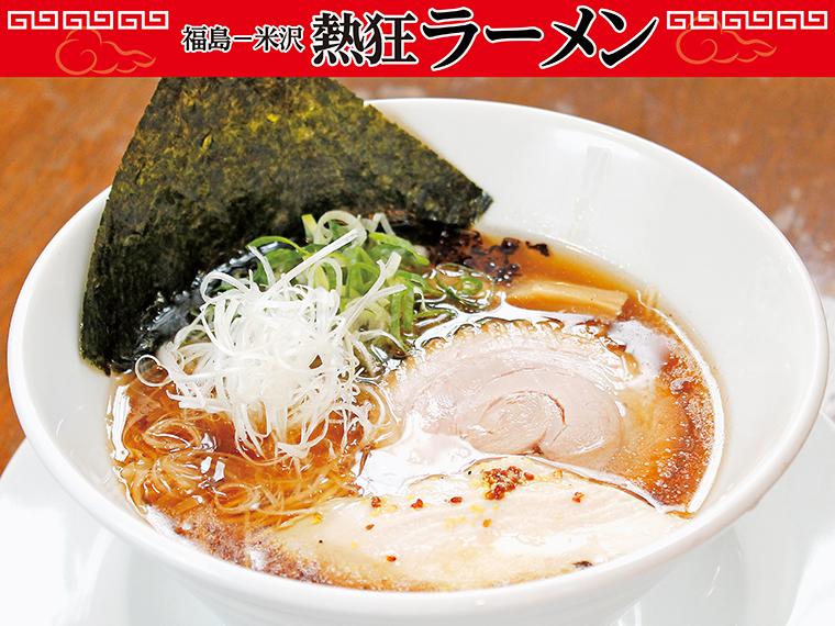 【福島市】らぁ麺屋 晴天